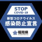感染防止宣言ステッカー(福岡県)