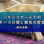 "<span class=""title"">遊技場における換気検証動画</span>"