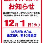 "<span class=""title"">臨時休業のお知らせ(12月1日 火曜日)</span>"