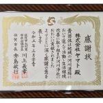 "<span class=""title"">河川清掃 感謝状</span>"