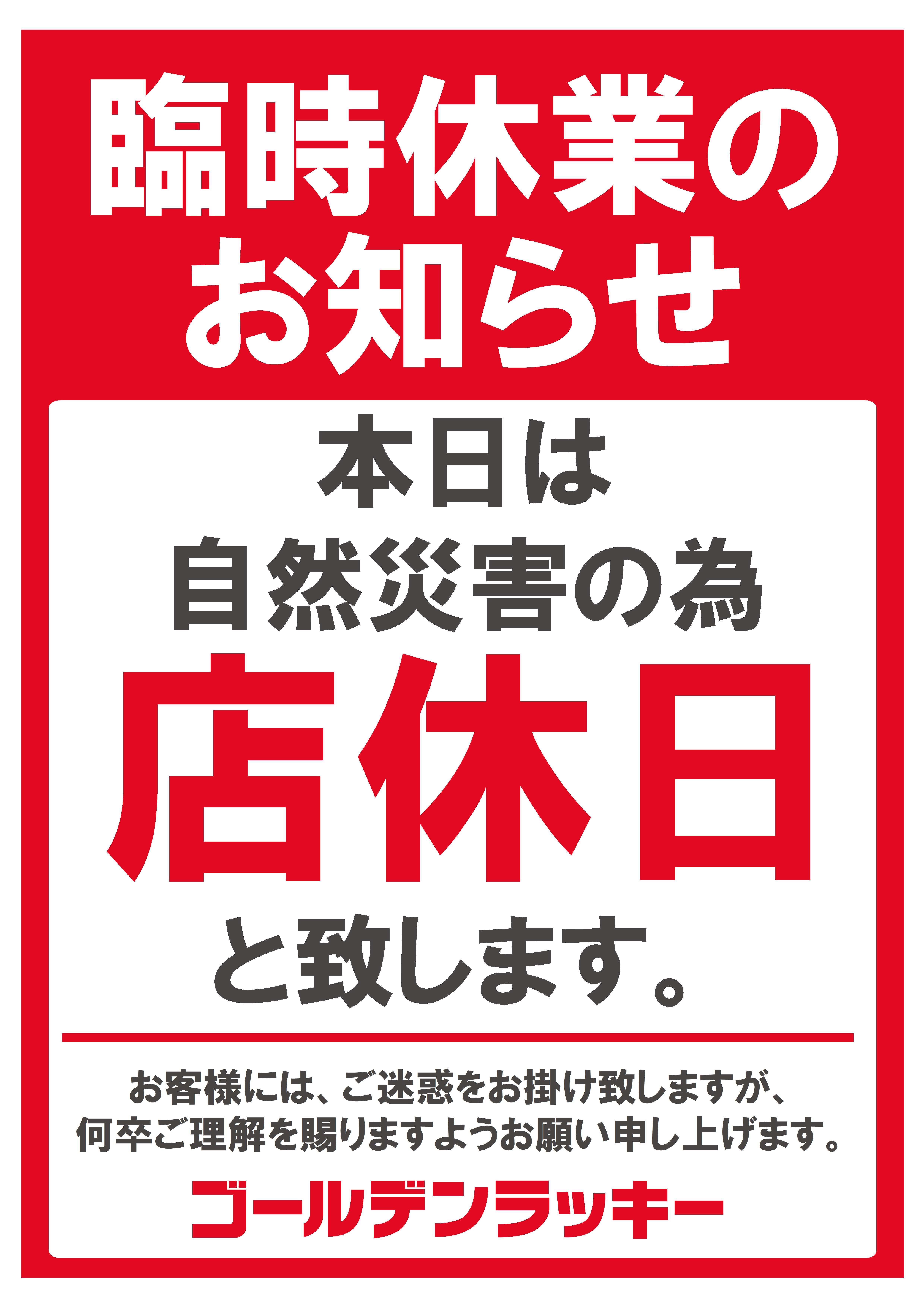 "<span class=""title"">臨時休業のお知らせ 武雄店、8/14(土)</span>"