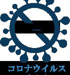 "<span class=""title"">弊社の新型コロナウイルスに関する情報</span>"